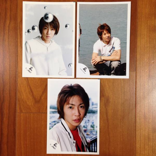 即決¥3000★嵐 公式写真 1499★相葉雅紀 初期 嵐ロゴ 3枚セット