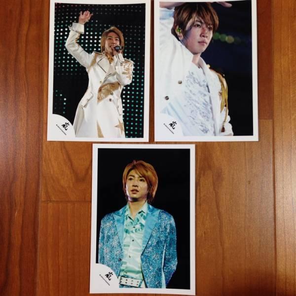 即決¥3000★嵐 公式写真 1509★相葉雅紀 LIVE 嵐ロゴ 3枚セット