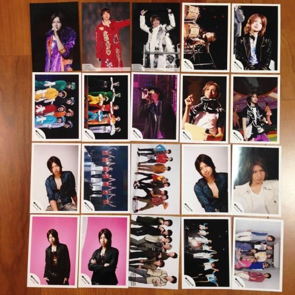即決¥1000★関ジャニ∞ 公式写真 1860★大倉忠義 20枚セット