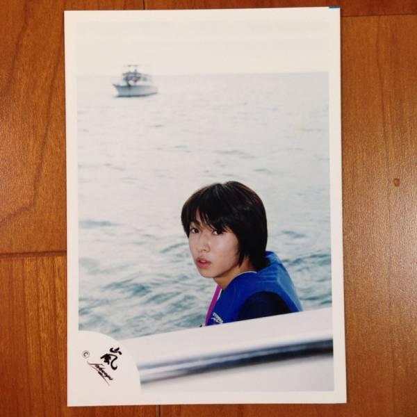 即決¥1500★嵐 公式写真 2069★相葉雅紀 初期 ハワイ 嵐ロゴ