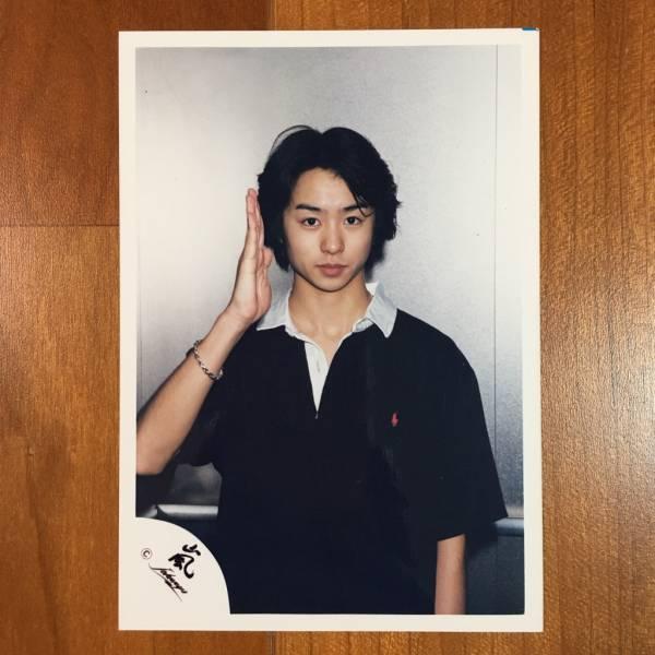 即決¥2000★嵐 公式写真 2134★櫻井翔 初期 貴重 制服 嵐ロゴ