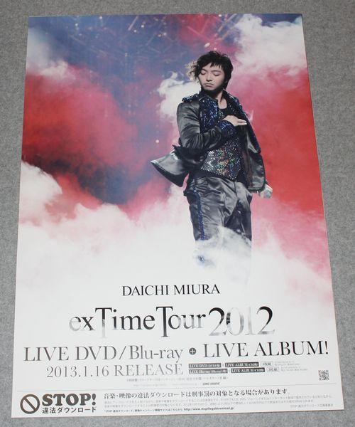 Ж4 告知ポスター 三浦大知 [exTime Tour 2012]