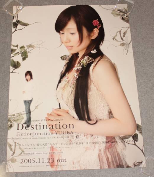 ●Ж5 告知ポスター FictionJunction YUUKA[Destination]