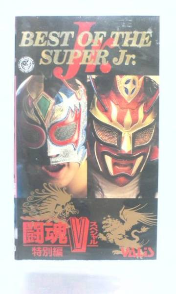 VHS 闘魂Vスペシャル特別編 ベストオブザスーパージュニア94 ライブグッズの画像