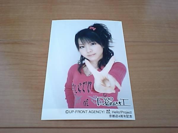 2005/7/9【田中れいな】ハロショ京都店4周年記念サイン入生写真