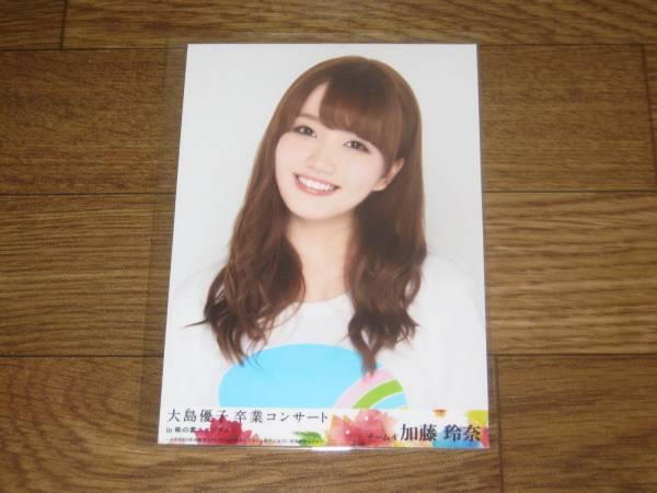 [5点以上で送料無料] 大島優子 卒業コンサート 加藤玲奈 バストアップ DVD特典 生写真