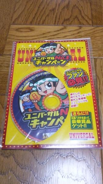 ドンちゃん 緑ドン 赤ドン ユニバーサル 新品 DVD 非売品_大切に保管してありました商品です。