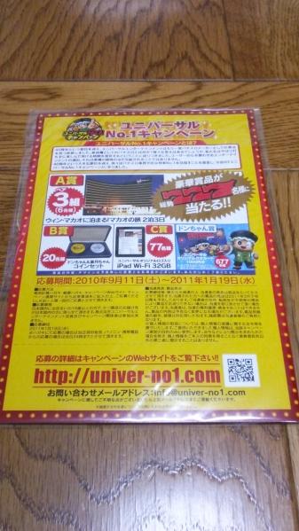 ドンちゃん 緑ドン 赤ドン ユニバーサル 新品 DVD 非売品_ご検討の程、宜しくお願い致します。