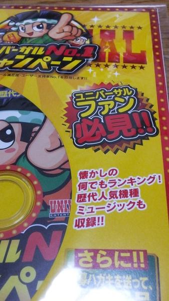 ドンちゃん 緑ドン 赤ドン ユニバーサル 新品 DVD 非売品_商品状態は、画像でご確認下さいませ。