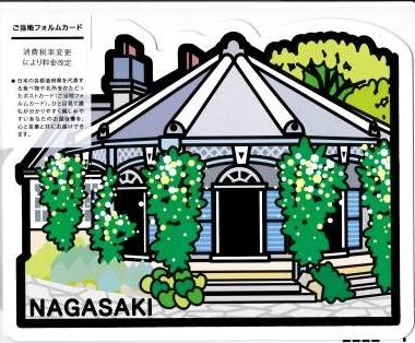 ご当地フォルムカード 長崎県 グラバー園_画像1