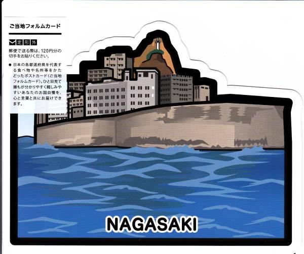 ご当地フォルムカード 軍艦島 世界遺産 長崎県_画像1