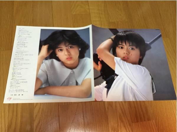 薬師丸ひろ子 LP封入ピンナップ8ページオールカラー コンサートグッズの画像