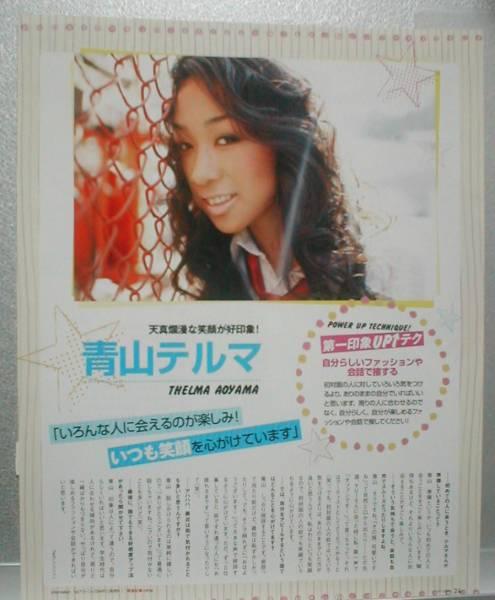 ◇oricon style 2008.4.7号 切り抜き 青山テルマ