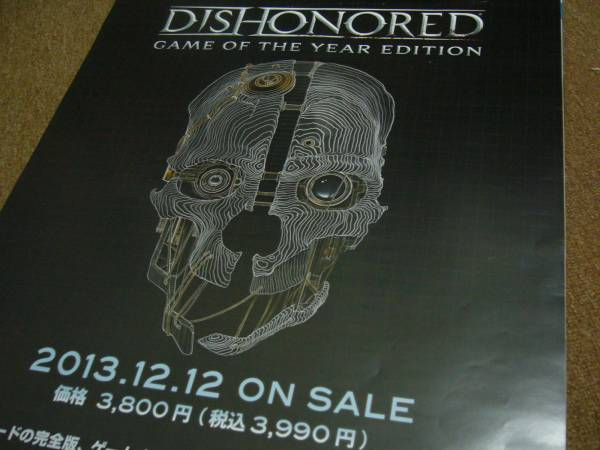 B2大 ポスター Dishonored ディスオナード