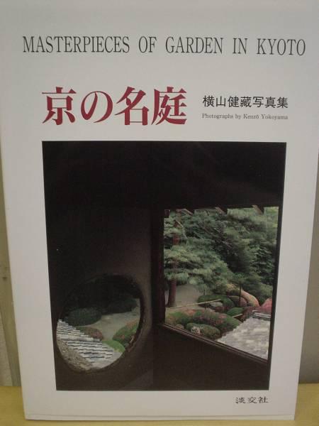 ◆京の名庭/横山健蔵写真集/淡交社◆ 古書_画像1