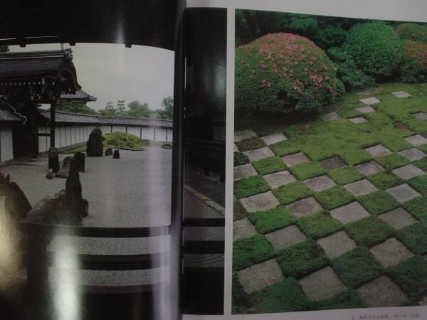 ◆京の名庭/横山健蔵写真集/淡交社◆ 古書_画像3