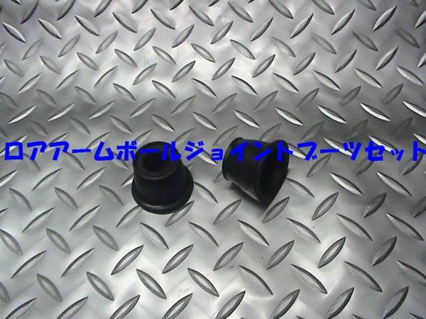 ロアアームボールジョイントブーツセット,R30,鉄仮面,旧車,即決_画像1