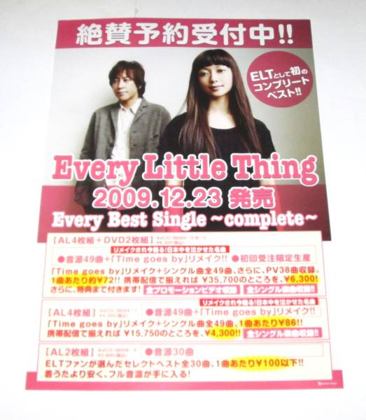 t2 告知ポスター [Every Little Thing] Every Best Single ELT