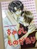 ★BLオリジナル同人誌『すみよしものがたり』★まみや苑子 E