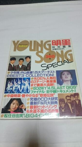 「明星特別編集 YOUNG SONG SPECIAL 1988」BOOWY 中森明菜 ライブグッズの画像