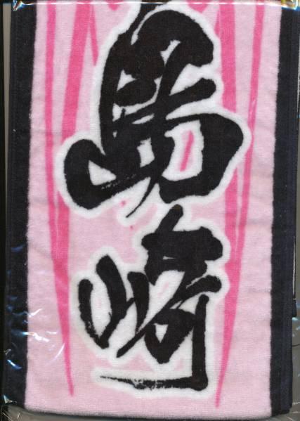 島崎遥香『激推しマフラータオル-01【未開封品】』 グッズの画像