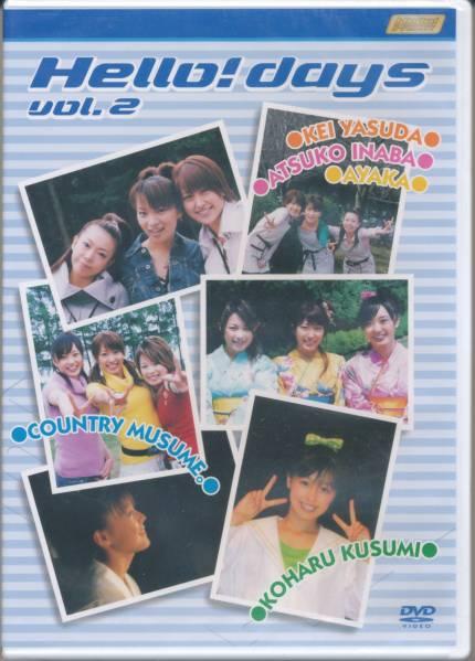『Hello! days vol.2【未開封品】』(DVD)