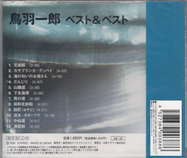 【新品・即決CD】鳥羽一郎/ベスト~兄弟船、男の港 他12曲_画像2