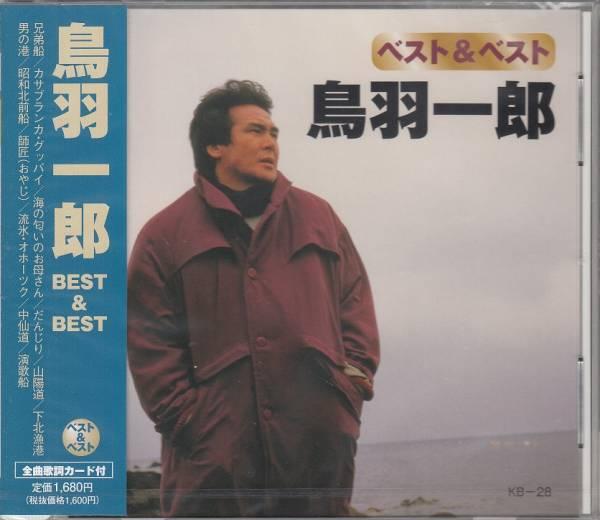 【新品・即決CD】鳥羽一郎/ベスト~兄弟船、男の港 他12曲_画像1