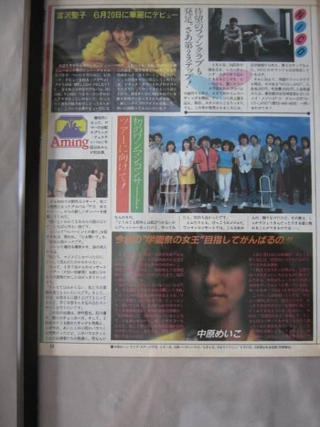 '83【初のワンマンコンサートツアー】あみん 掲載。岡村孝子♯