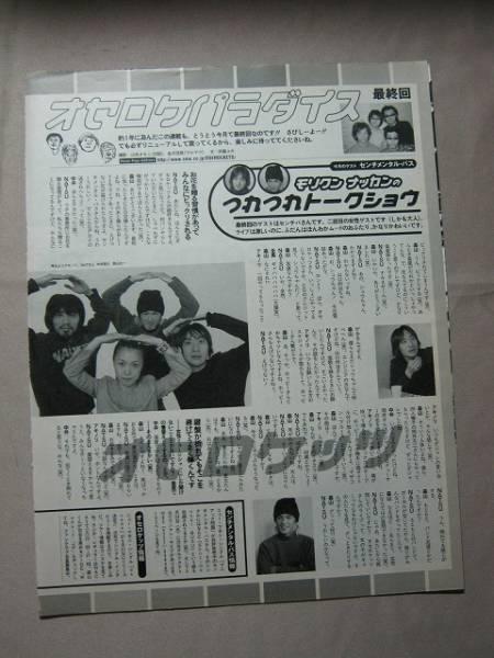 '00【対談 オセロケッツ × センチメンタルバス 】♯