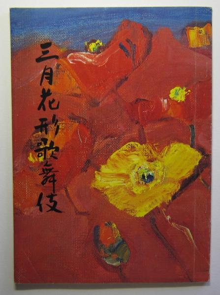 京都四条・南座 三月花形歌舞伎パンフレット 1976年