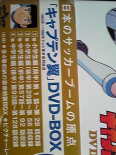 キャプテン翼 DVD-BOX 生産限定特別版 帯付き 希少 レア 1-4巻_画像2