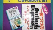 Kyпить 一夜漬けのoutlookexpress5バインダー方式★お安く送付 на Yahoo.co.jp