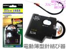電動乾電池式スリム針結び器0.1~6号細糸対応渓流釣りに