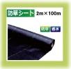 防草シート【2m×100m】 農業用・庭 雑草の繁殖防止養生シート