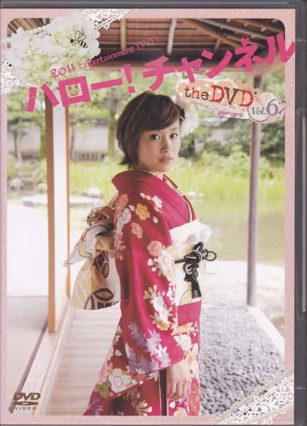 ハロー!チャンネル the DVD Vol.6◆高橋愛/菅谷梨沙子/真野恵里菜/鈴木愛理 ライブグッズの画像