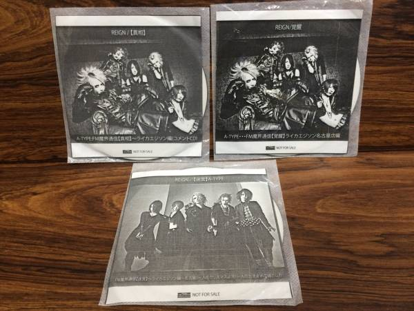 REIGN◆特典CD&DVD5枚セット/アンド郁磨レイン グッズ