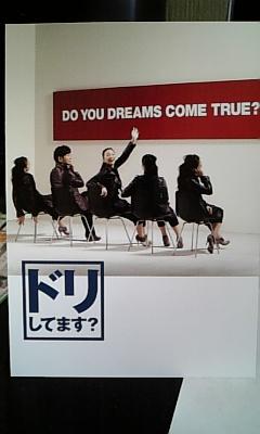 DreamsComeTrue フォトカード(非売品)