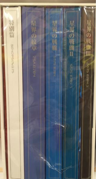即決■星界 集大成 DVD-BOX 星界の戦旗/星界の紋章 定価52500円_画像1