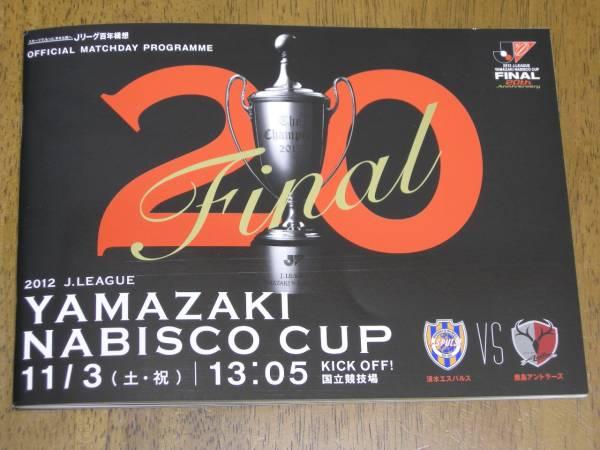 2012年ナビスコカップ決勝・オフィシャルマッチデープログラム。
