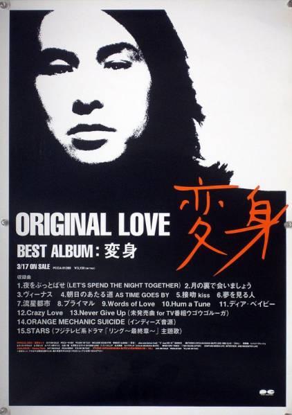 ORIGINAL LOVE オリジナル・ラヴ 田島貴男 B2ポスター (1M14002)
