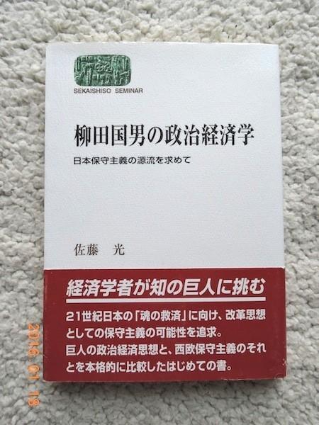柳田国男の政治経済学 日本保守...