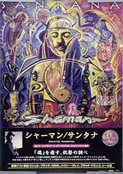 サンタナ B2ポスター (G05004)