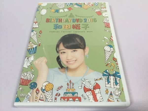 こぶしファクトリー 和田桜子 BIRTHDAY バースデー DVD 2016 ライブグッズの画像