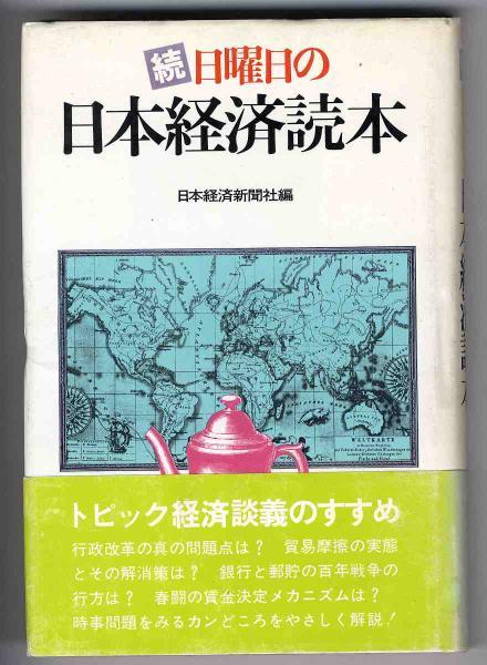 【a9912】昭57 続 日曜日の日本経済読本/日本経済新聞社 編_画像1
