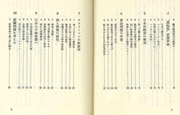 【a9912】昭57 続 日曜日の日本経済読本/日本経済新聞社 編_画像2