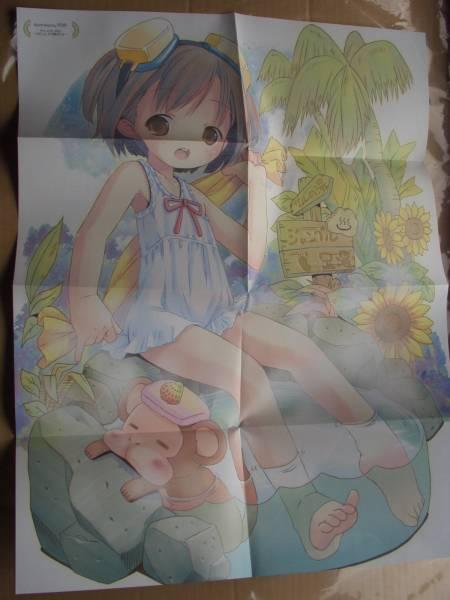 キミキス スウィートリップス POP/糸杉柾宏先生 両面ポスター