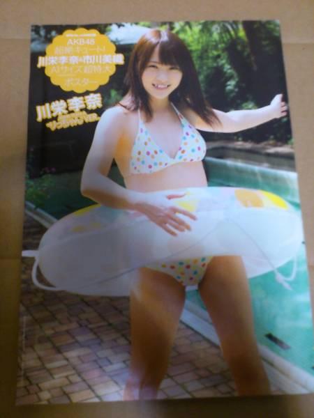 川栄李奈×市川美織 A1サイズ超特大ポスター 未開封