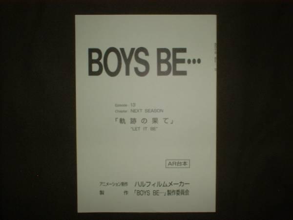 台本【BOYS BE・・・ 第13話】イタバシマサヒロ/玉越博_画像1