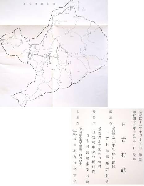 ◎即決◆『日吉村誌』 愛媛県北宇和郡日吉村 郷土誌◆昭和48年_画像3